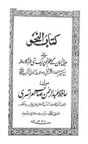 Kitab Ul Nahu : Abdul Rahman : Free Download, Borrow, and Streaming