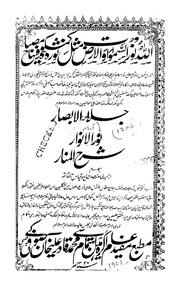 Jalaul Absar Urdu Tr  Noor Ul Anwar Sharah Ul Manar : Mir, Afzal