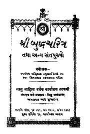 buddha charitra in marathi pdf