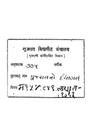 Gujarat No Itihas : Gujrat Vidyapith Library : Free Download