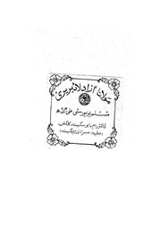 loeerstit - Asnaf e adab in urdu pdf