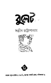 Sanjeev Chattopadhyay Ebook Torrents