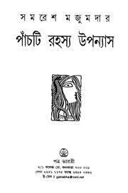 Shatabarsher sera rahasya upanyas-3 anish deb (40. 99mb) by.