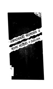 Free books download streaming ebooks and texts internet archive nakshalbadi andolan o bangla sahitya fandeluxe Images