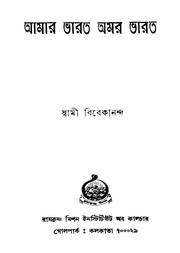 Aamar Bharat Amar Bharat : Swami Vivekananda : Free Download, Borrow