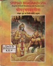 Srimad Bhagavad Gita (Sanskrit, Hindi and English) : Kaushik