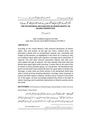 islamic law and universal human rights essay Without genuine dedication to the advancement of both a universal system of human rights in the project of reconciling human rights law and islam, na review essay islam and the secular state.