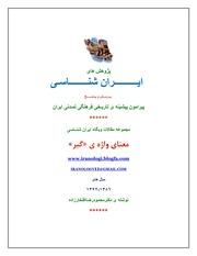 ایران شناسی . اعتبار شرعی زبان پارسی =Iranology : The ...