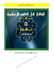 islamic 3as - Resume Science Islamique 3as