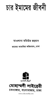 Hayatus Sahaba Bangla Ebook Download