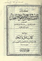 Aml Al-sayyid Al-murta