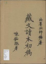 Internet Archive - Vol. 3