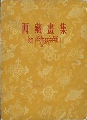 Xizang hua ji /