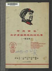 Zhong yang shou zhang guan ...