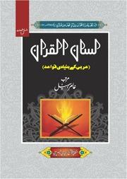 Lisan ul quran book pdf