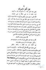 The pathan by khan abdul ghani khandownload free pdf books urdu.