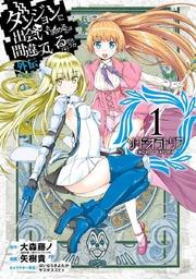 NOVEL: Dungeon ni Deai o Motomeru no wa Machigatte Iru Darou ka