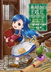 NOVEL: Honzuki no Gekokujou : Free Download, Borrow, and Streaming