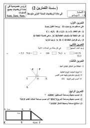 el rafik math 1am