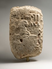 stela of mentuwoser Stele of mentuwoser, 1955 bc, abydos stele of mentuwoser, 1955 bc, abydos.