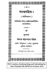 Agastya samhita in hindi