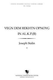 Thumbnail image for Ṿegn dem rekhṭn opnoyg in AL.K.P.(B)