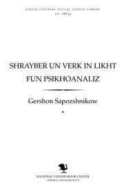 Thumbnail image for Shrayber un ṿerḳ in likhṭ fun psikhoanaliz