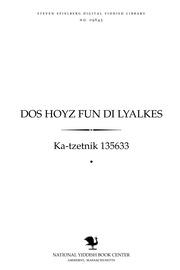 Thumbnail image for Dos hoyz fun di lyalḳes