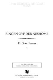 Thumbnail image for Ringen oyf der neshome