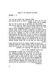Thumbnail image for Ṭomashoṿer Lub. yizkor bukh : poh nikhtav toldot yishuv Yehudi ... ḳ.ḳ. Ṭomashov de-Lublin mi-yom hiṿasdah ṿe-ad ḥurbanah ... bi-shenot 699-705