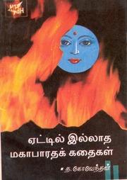 உலகப் புகழ்பெற்ற மகாபாரதம் 7 அரிய புத்தகங்கள்  Orr-4783_Ettil-Illatha-Mahabharatha-Kathaikal