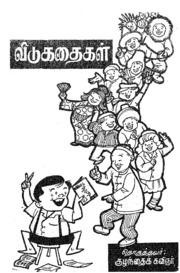 Tamil Vidukathaigal Pdf