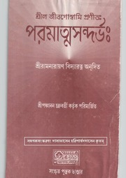 Paramatma Sandarbha (with Bengali Translation) : Free Download