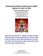 pashupatastra-mantra-sadhana-evam-siddhi-in-hindi-sanskrit