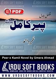 peer e kamil full novel in urdu free download pdf