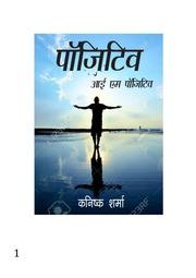 motivational books in hindi free download