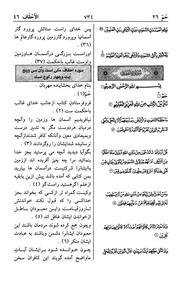 Surah 46 Al-Ahqaf Farsi (سوره الأحقاف فارسى) : Free Download