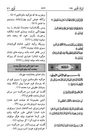 Surah 71 Nuh Farsi (سوره نوح فارسى) : Free Download, Borrow