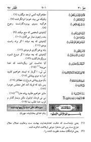Surah 97 Al-Qadr Farsi (سوره القدر فارسى) : Free Download