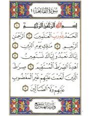 coran pdf hafs