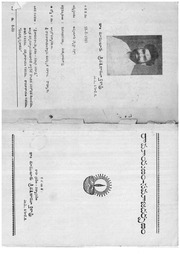 Ramayanam 207