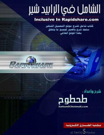 rapid share com free download books