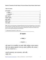 Shri rudram chamakam chanting rudramchamakampsnsdsetcsanskrit fandeluxe Choice Image