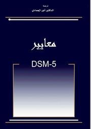Online Spielsucht Dsm 5