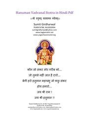 shri-hanuman-vadvanal-stotra-in-hindi-sanskrit-and-english