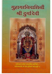durga saptashati in english pdf free download