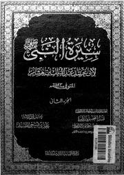 PDF SEERAH IBN HISHAM