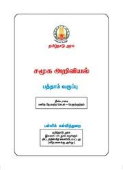 Social Science (Std10 - Tamil Medium) : Free Download, Borrow, and
