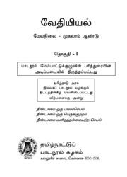 Chemistry Volume 1 (Std11 - Tamil Medium) : Free Download