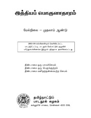 Economics (Std11 - Tamil Medium) : Free Download, Borrow